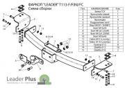 Фаркопы Лидер-Плюс Фаркоп (ТСУ) на TOYOTA FJ CRUISER 2002 -… Лидер Плюс (Арт. T113-F)