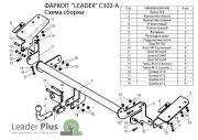 Фаркопы Лидер-Плюс Фаркоп (ТСУ) на PEUGEOT PARTNER L1(B9) 2008-... Лидер Плюс (Арт. C302-A)