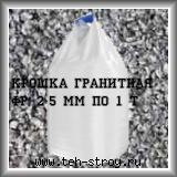 Противогололедная гранитная крошка фр.2-5 1 тонна в биг-бэгах МКР