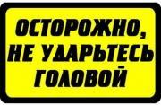 Наклейка для маршрутки Осторожно, не ударьтесь головой