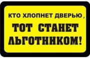Наклейка для маршрутки Кто хлопнет дверью, тот станет льготником