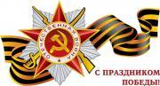 Наклейка С праздником победы!