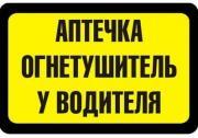 Наклейка для маршрутки Аптечка, огнетушитель у водителя