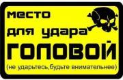 Наклейка для маршрутки Место для удара головой