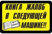 Наклейка для маршрутки Книга жалоб в следующей машине