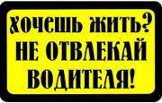 Наклейка для маршрутки Хочешь жить? Не отвлекай водителя