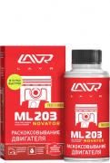 """Жидкость для раскоксовывания двигателя LAVR """"ML-203"""", для двигателей до 2-х литров, 190 мл"""