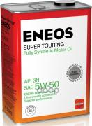ENEOS Super touring sn синтетика 5w-50 4л