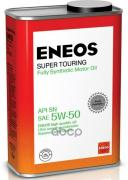 ENEOS Super touring sn синтетика 5w-50 1л