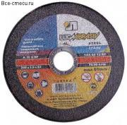 Диск отрезной по металлу Луга (125х2,5х22 мм)