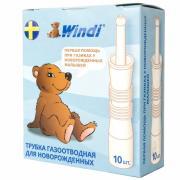 Трубка газоотводная Windi для новорожденных, 10 шт