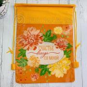 Мешок для сменки Детский для девочки Жёлтый с надписью «Счастье всегда со мной»