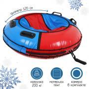 Тюбинг-ватрушка «Комфорт», d=120 см, цвета МИКС