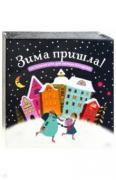 Зима пришла! Настольная игра для уютных посиделок ISBN 4631142911938.