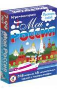 """Карточные игры """"Моя Россия"""" (3568) ISBN 4607147388129."""