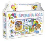 Развивающая настольная игра для малышей Времена года в чемоданчике, фигурка животного в подарок 03063