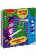 """Игры компактные """"ЛЮБИМЫЕ ИГРЫ"""" Новогодняя серия (ВВ3543) ISBN 4895136035424."""
