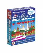 Настольная игра Дрофа-Медиа Моя Россия 3568