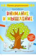Субботина Елена Александровна. Внимание и мышление. Папка ISBN 978-5-222-32574-2.