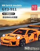 13129 MOULD KING Porsche GT3 RS