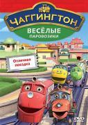 DVD Веселые паровозики из Чаггингтона. Выпуск 6. Отличная поездка
