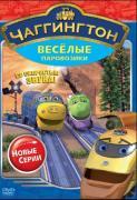 DVD Веселые паровозики из Чаггингтона. Сезон 2. Выпуск 3. Со скоростью звука!