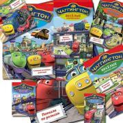 Коллекция DVD Веселые паровозики из Чаггингтона - 8 дисков, весь 1 сезон