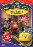 DVD Веселые паровозики из Чаггингтона. Сезон 2. Выпуск 5. Клик-клак