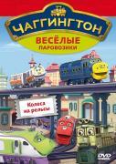 DVD Веселые паровозики из Чаггингтона. Выпуск 3. Колеса на рельсы