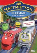 DVD Веселые паровозики из Чаггингтона. Выпуск 7. Фантастический экипаж