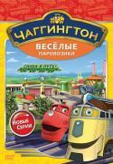 DVD Веселые паровозики из Чаггингтона. Сезон 2. Выпуск 6. Снова в путь!
