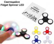 Антистресс Fidget Spinner LED светящийся