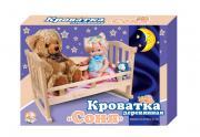 Кроватка деревянная для куклы «Соня»
