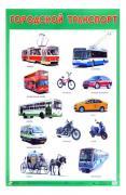 Интерактивный плакат Мозаика-Синтез Городской транспорт
