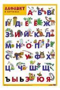 Интерактивный плакат Мозаика-Синтез Алфавит
