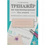 Тренажер по чистописанию для левшей, Куликовская Т.