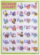 Плакат Веселый Алфавит 50Х70