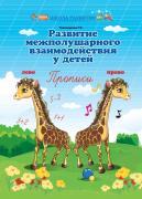 Развитие межполушарного взаимодействия у детей: прописи, Трясорукова Т.П