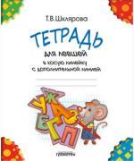 Тетрадь для левшей в косую линейку, Шклярова Т.В.