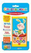 Детский гаджет Азбукварик смартфончик -Мой Питомец Кролик
