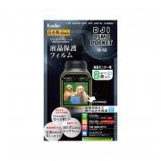 Защитная пленка Kenko для DJI Osmo Pocket