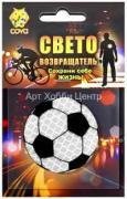 Значок световозвращающий Футбольный мяч D=50мм COVA