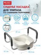 Сиденье-насадка для унитаза со съемными поручнями для пожилых людей и инвалидов Bradex