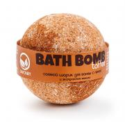 SAVONRY Бурлящий шарик для ванн с пеной Тоффи