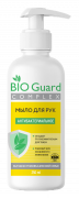 BioGuard - мыло антибактериальное для рук 250 мл.