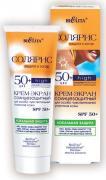 Белита Крем-экран солнцезащитный SPF 50+ для особо чувствствительных участков кожи Белита Солярис туба, 75 мл