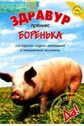 Премикс Боренька 600 г