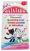 Japan Premium Pet Мататаби для коррекции поведения в прайде, Japan Premium Pet