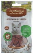 Деревенские лакомства Ломтики ягненка нежные для кошек, 45 гр, Деревенские лакомства