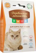 Деревенские лакомства Лакомство «ВИТА» для взрослых кошек, 120 таблеток, Деревенские лакомства